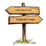Гид по Апшеронску